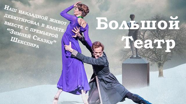 """Накладной живот в """"Зимней сказке"""" Шекспира"""