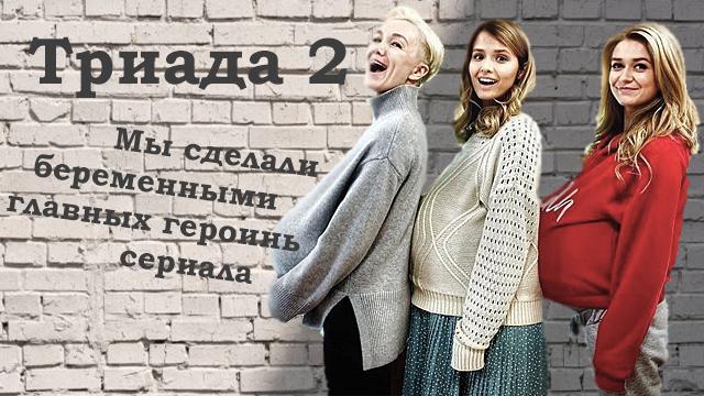 """Накладной живот в сериале """"Триада 2"""""""
